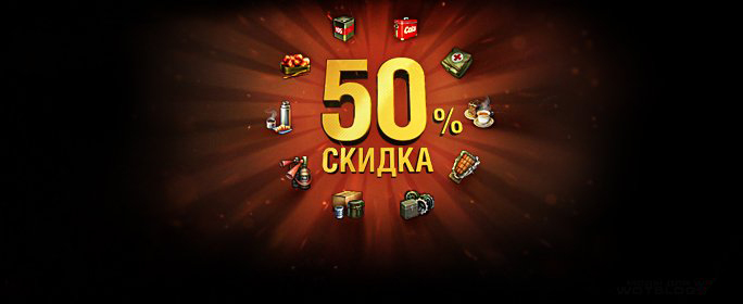 1371491997_skidka-50-na-premium-snaryazhenie-v-world-of-tanks.jpg